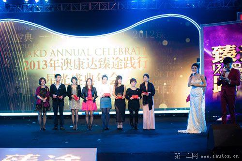 澳康达2012星光盛典优秀员工颁奖 - 精华推荐