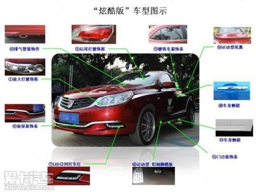 宝骏630新增炫酷版车型 售价7.68万元高清图片