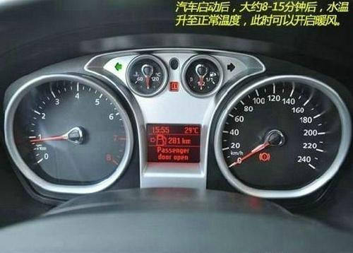 天不再冷 小i图解汽车暖风使用和维护常识高清图片