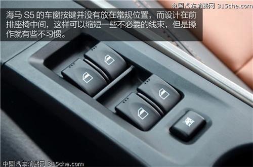 市SUV新秀 海马S5试驾体验高清图片