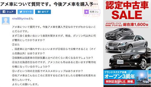 原来日本人这样评价美国车