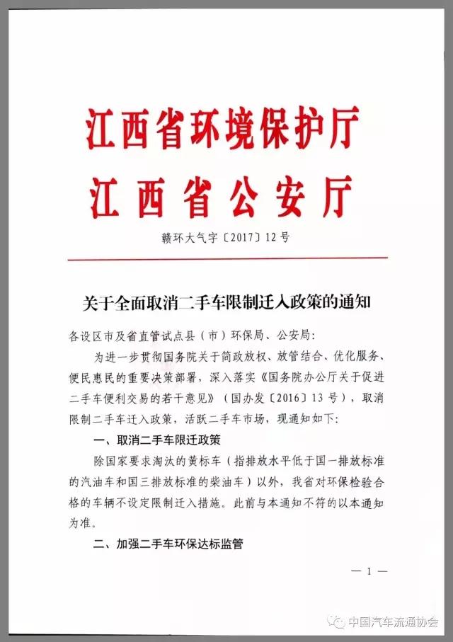 江西省发文全面取消省内二手车限迁政策