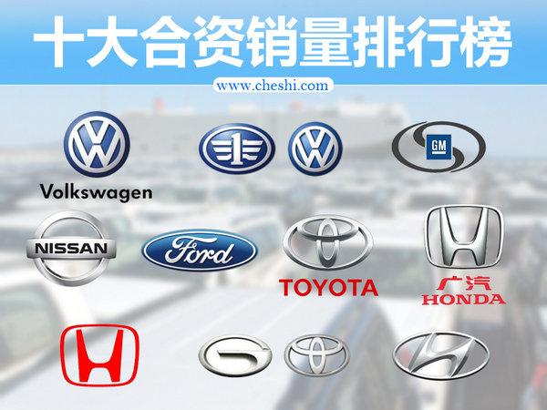 十大合资车企一季度榜单 日系品牌增幅最快