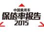 11月20日,《2015中国汽车保值率报告》发布。