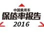 2016.04,《中国汽车保值率报告》发布。